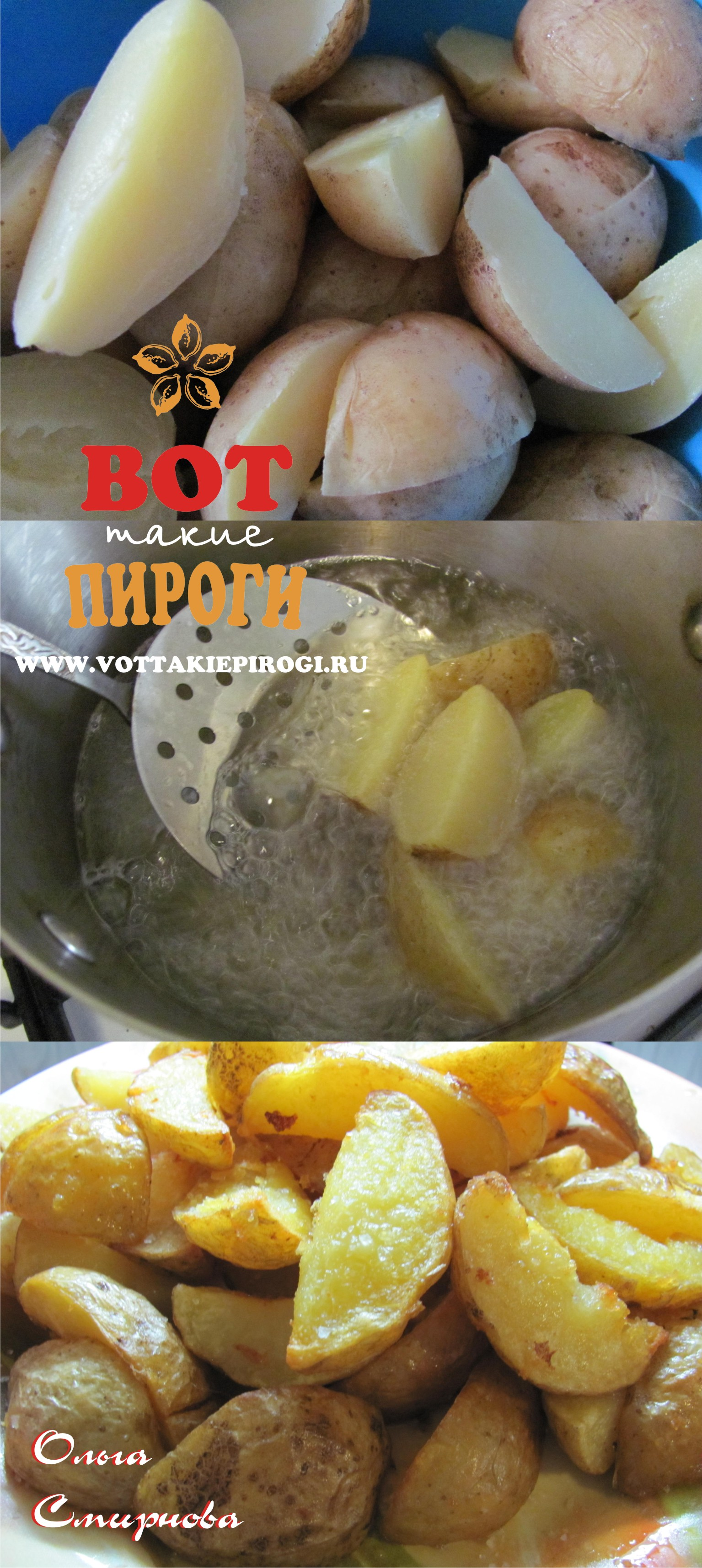 картошка по деревенски в духовке как в макдональдсе рецепт с фото