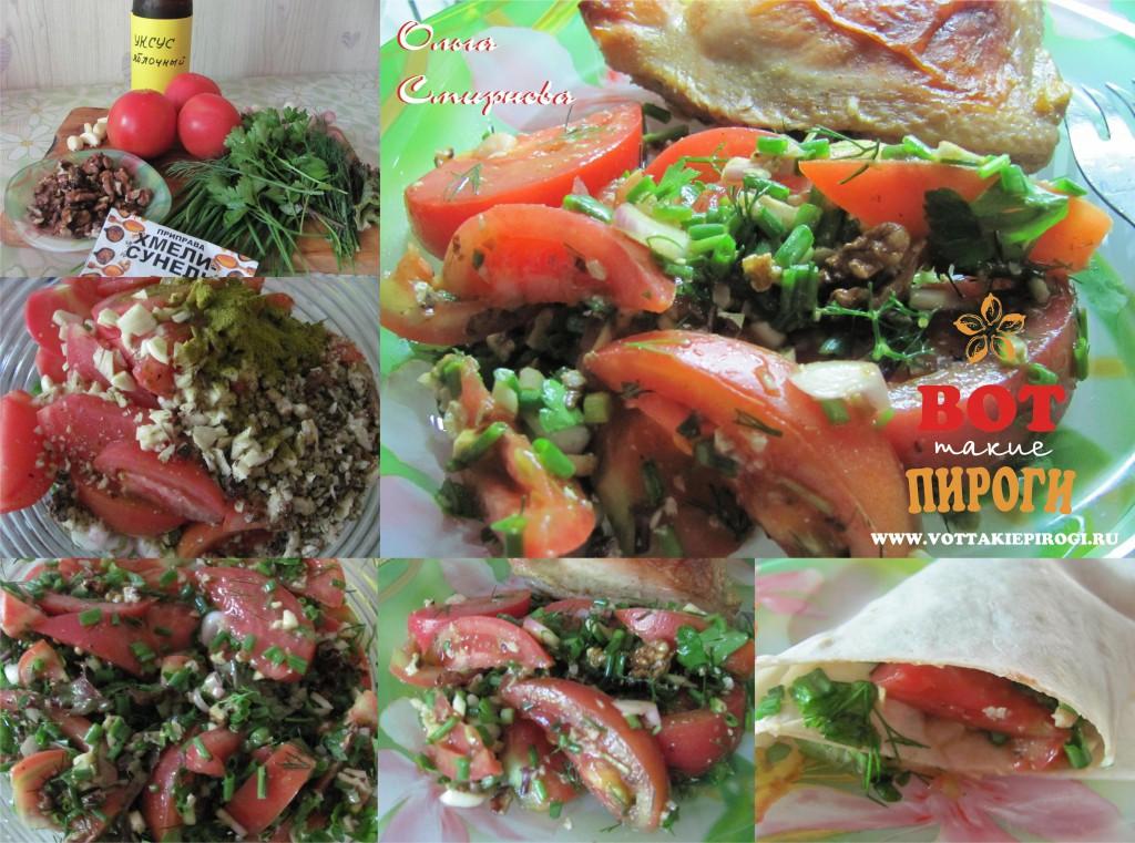 Салат с помидорами и орехами