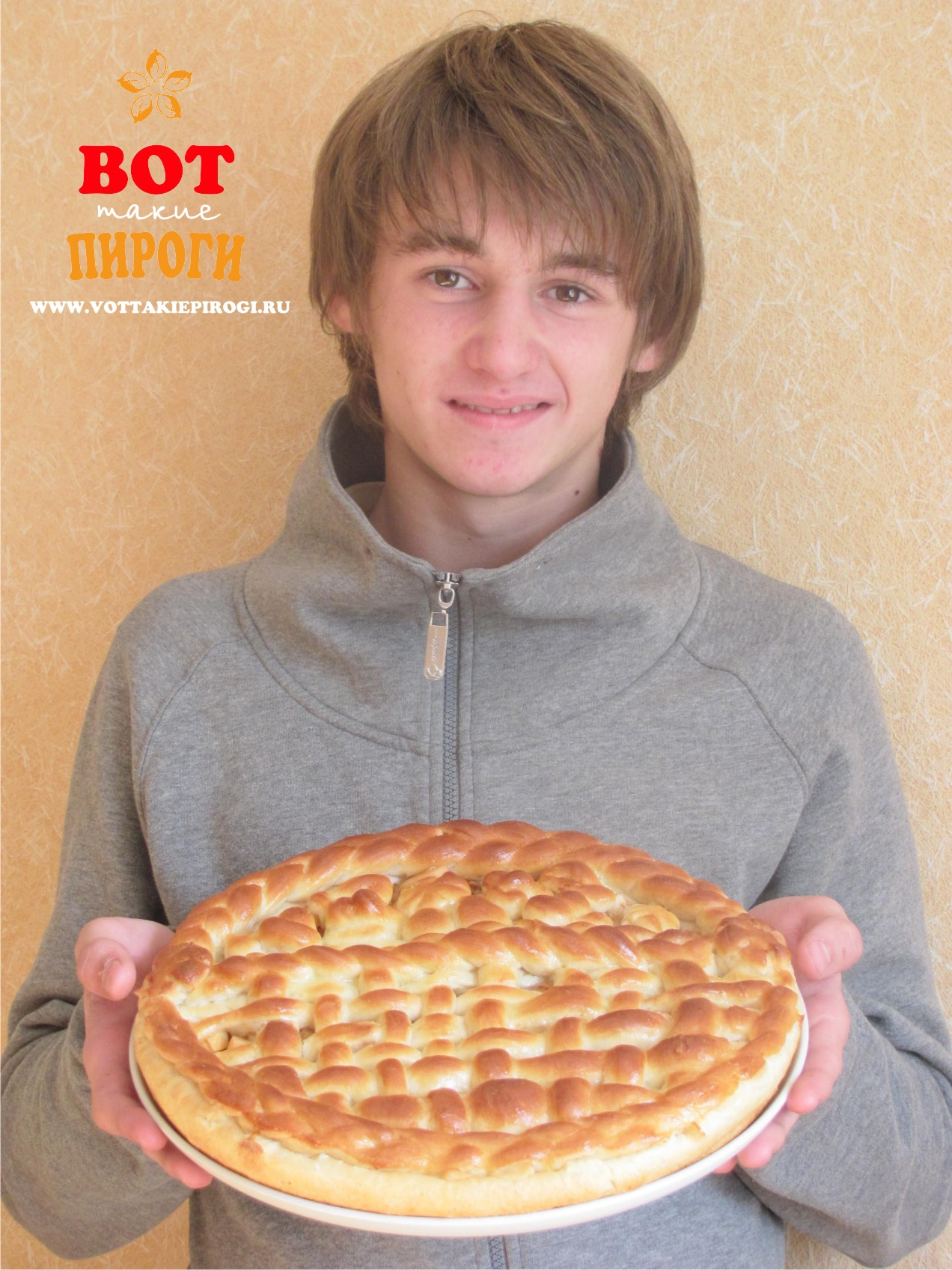 Артем с пирогом