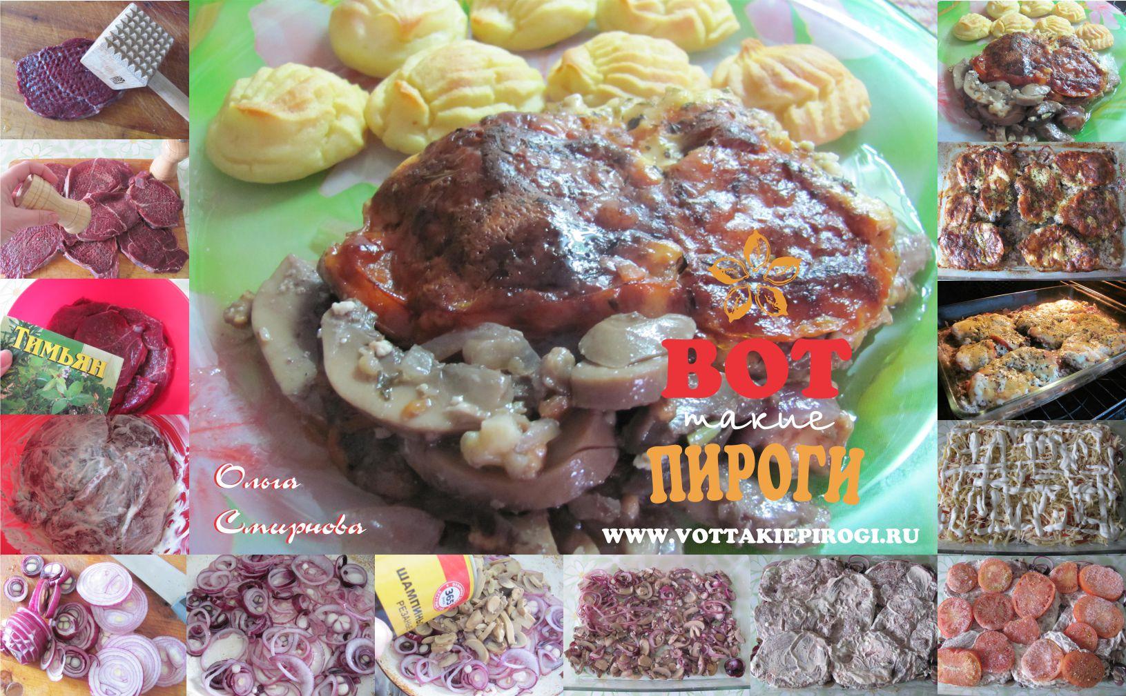 говядина запеченная с грибами