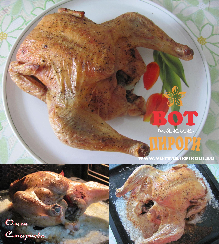 курица,запеченная  на соли