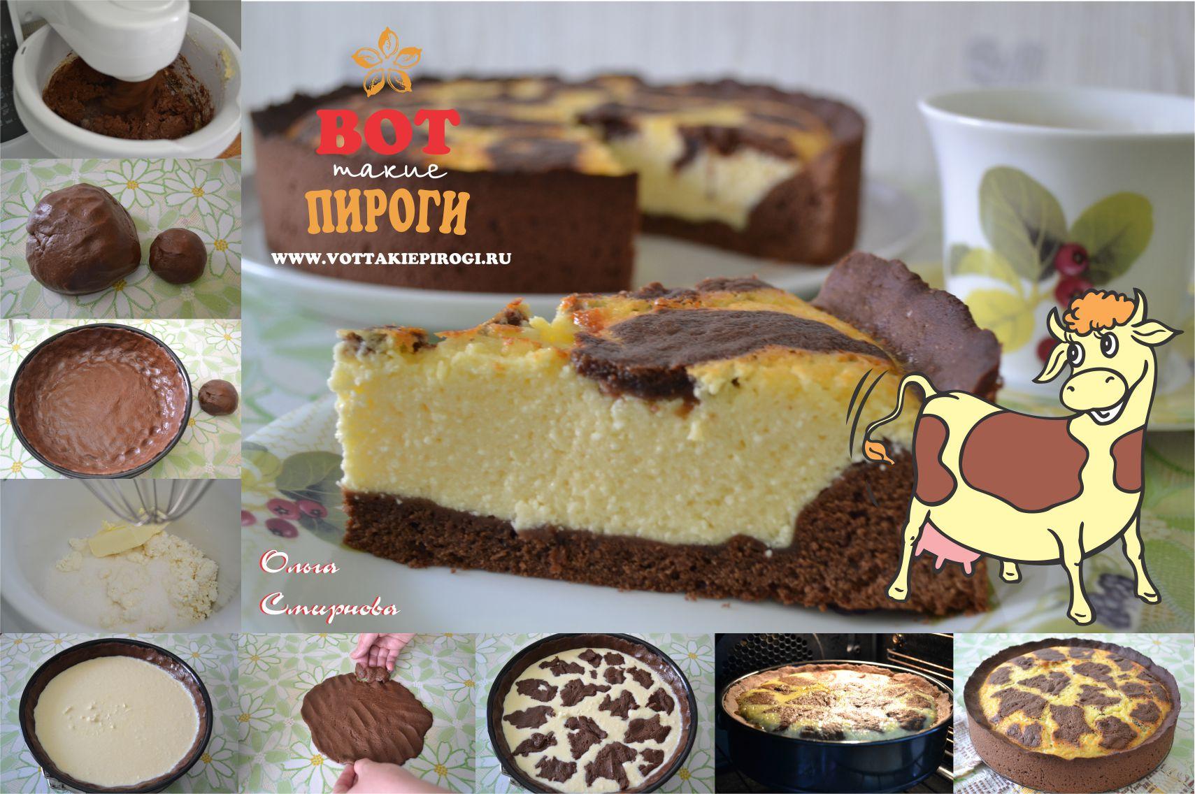 пирог буренка с творогом рецепт с фото