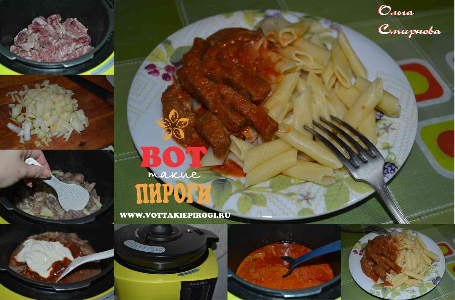 Рецепты из мяса для мультиварки пошагово
