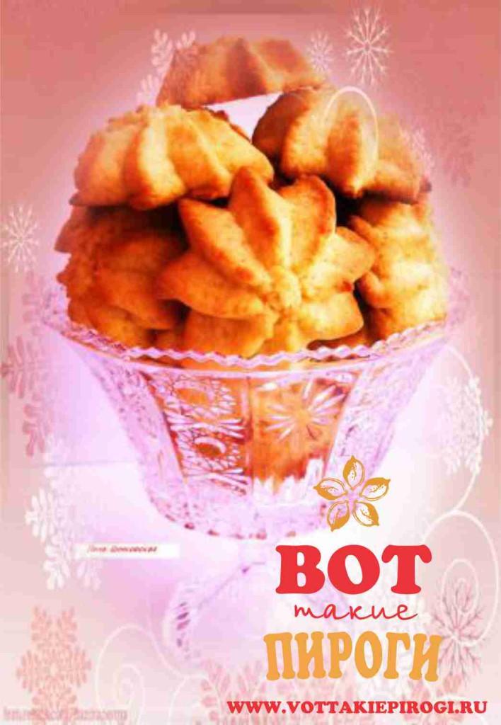 Рецепт печенья для кондитерского шприца