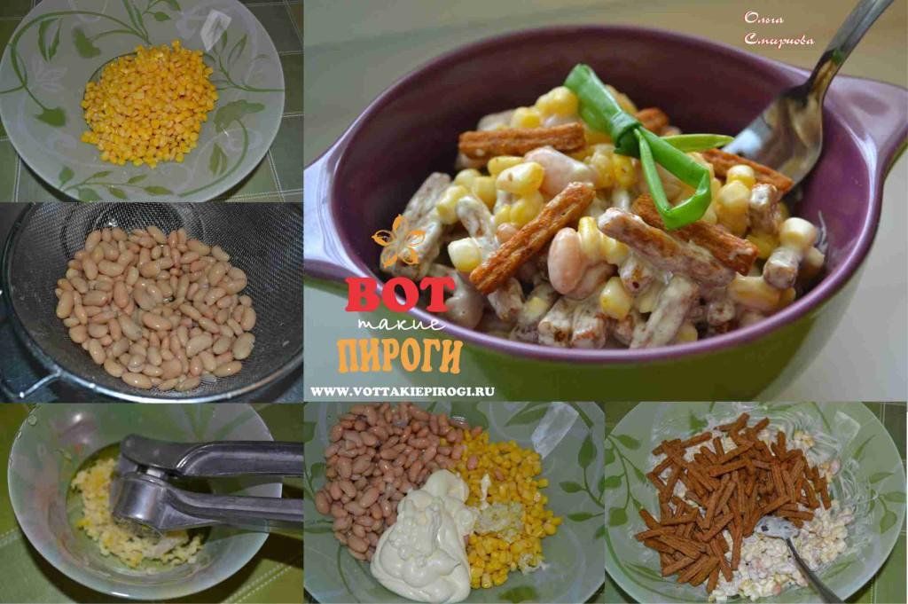 Простой салат из белой фасоли , кукурузы с сухариками