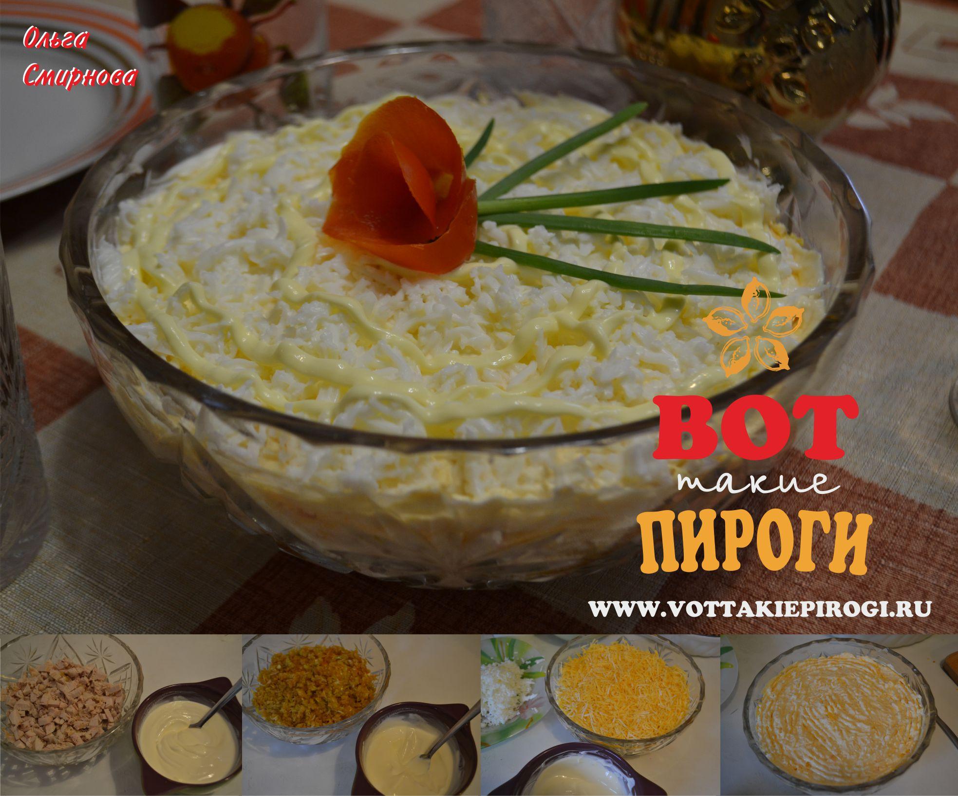 салат Оля-ля