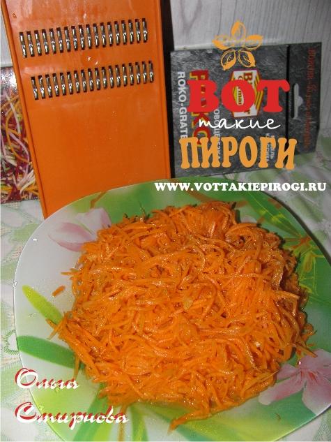 Корейская морковь в домашних условиях