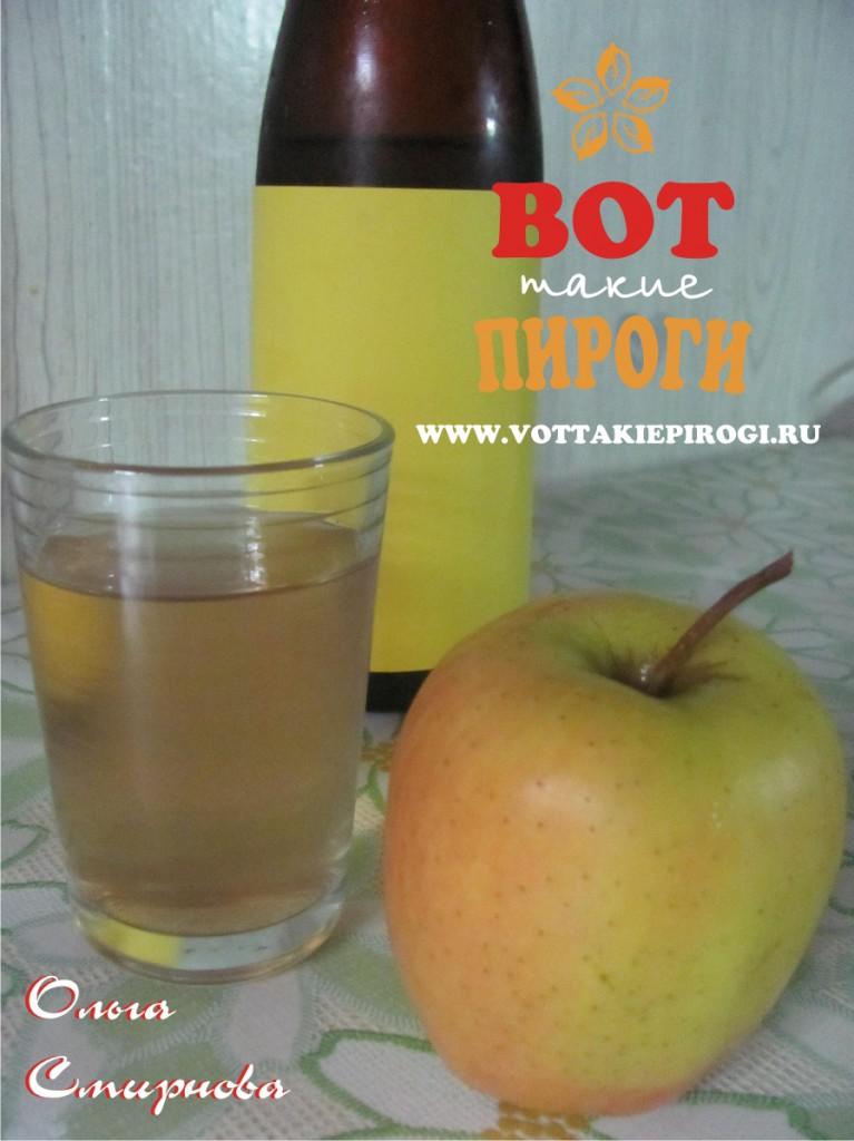 рецепт домашнего яблочного уксуса